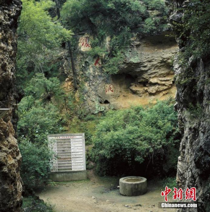 资料图:北京周口店猿人洞遗址。 本文图片 中新网