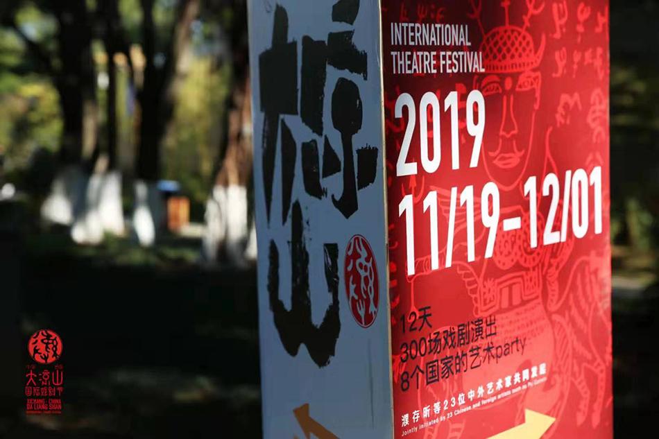 首届中国西昌·大凉山国际戏剧节于11月19日至12月1日期间在四川省凉山彝族自治州首府西昌市举行。