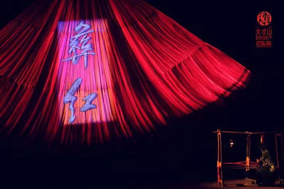 凉山文旅集团和凉山歌舞团的民族歌剧《彝红》。