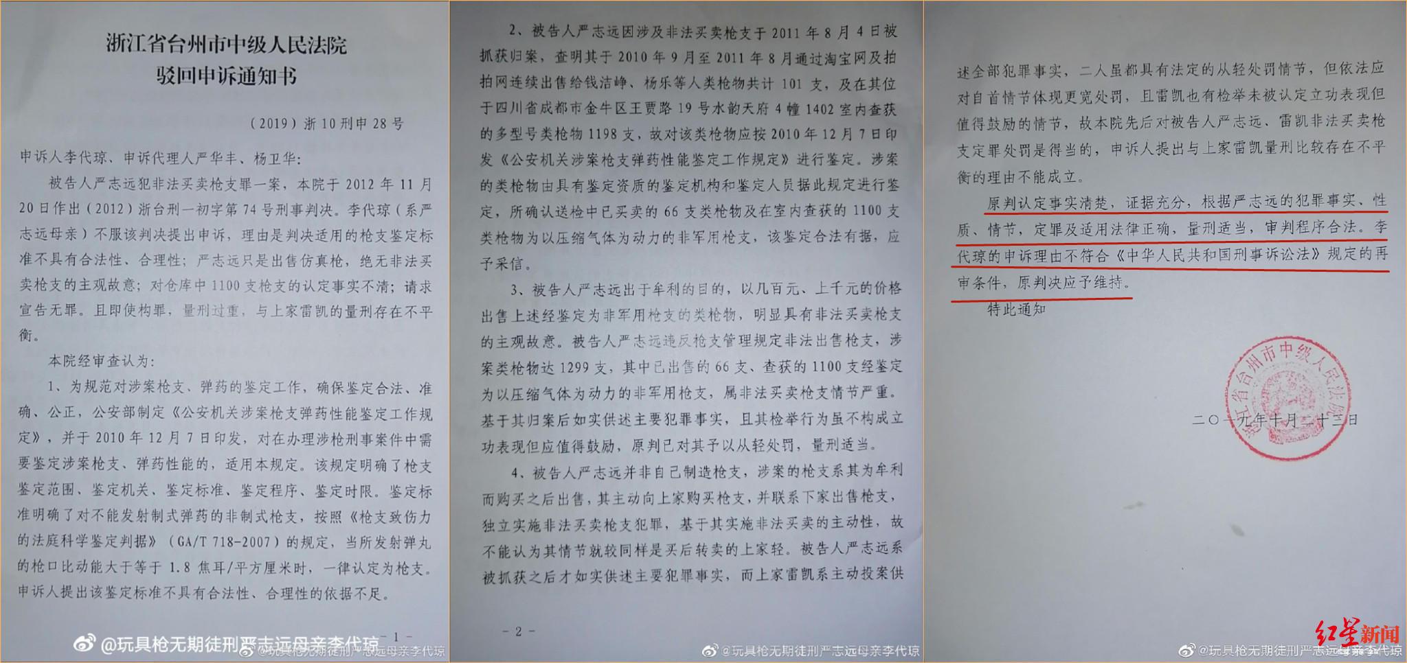 浙江省台州市【中】院驳回申诉【的】通知书