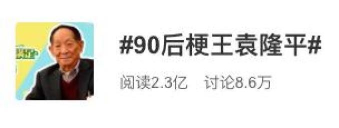 """""""梗王""""又上线!袁隆平:我有""""十个螺""""…"""
