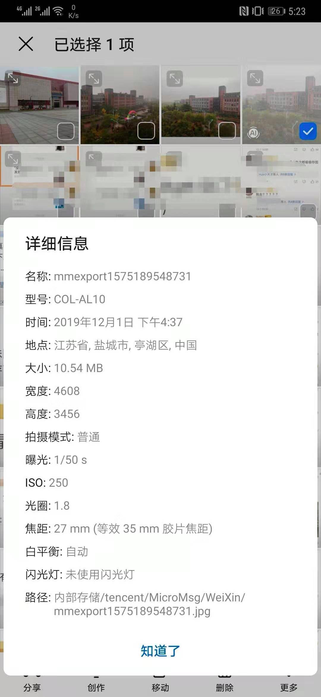 微信发原图或泄露位置信息,专家称需同时满足3个条件 新湖南www.hunanabc.com