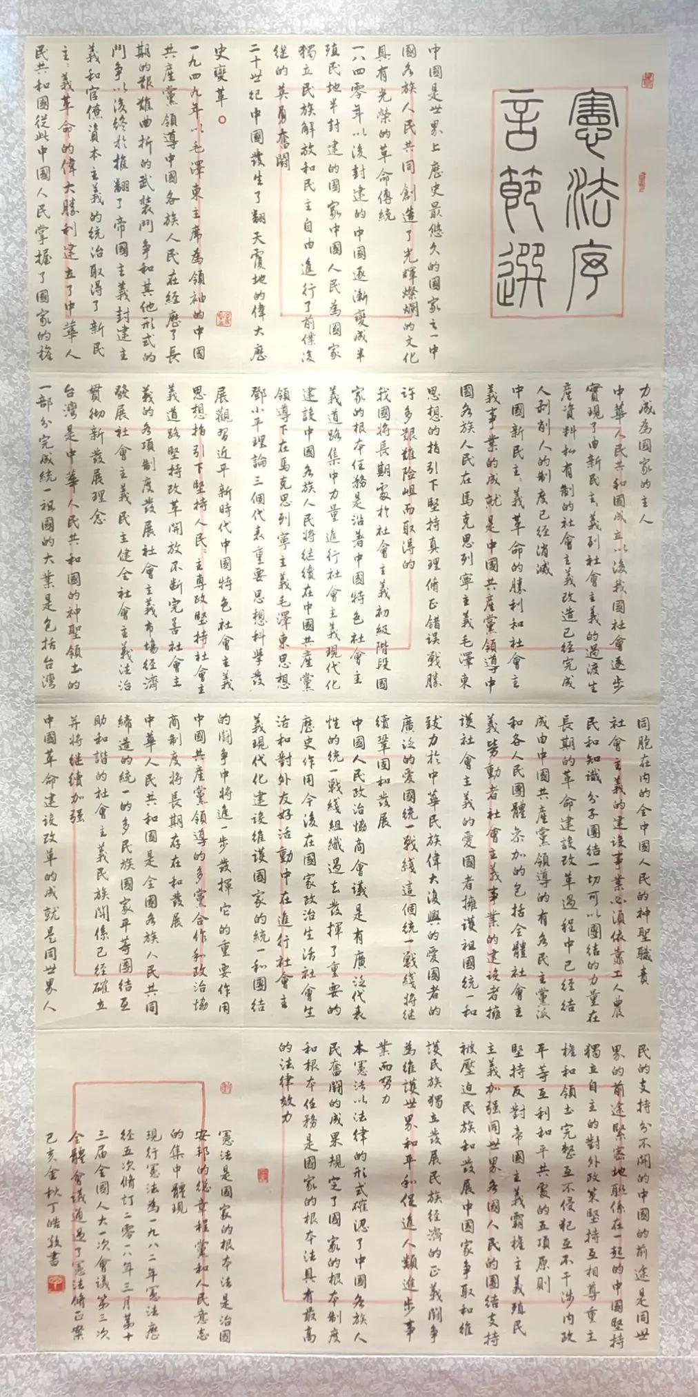 """浙江农信杯""""法润之江""""主题书法展隆重开幕!"""
