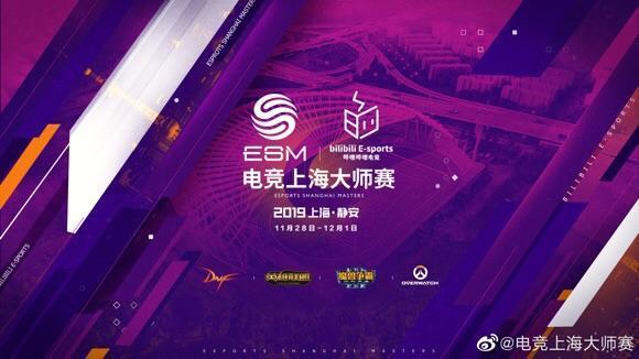 2019电竞上海大师赛宣传海报。