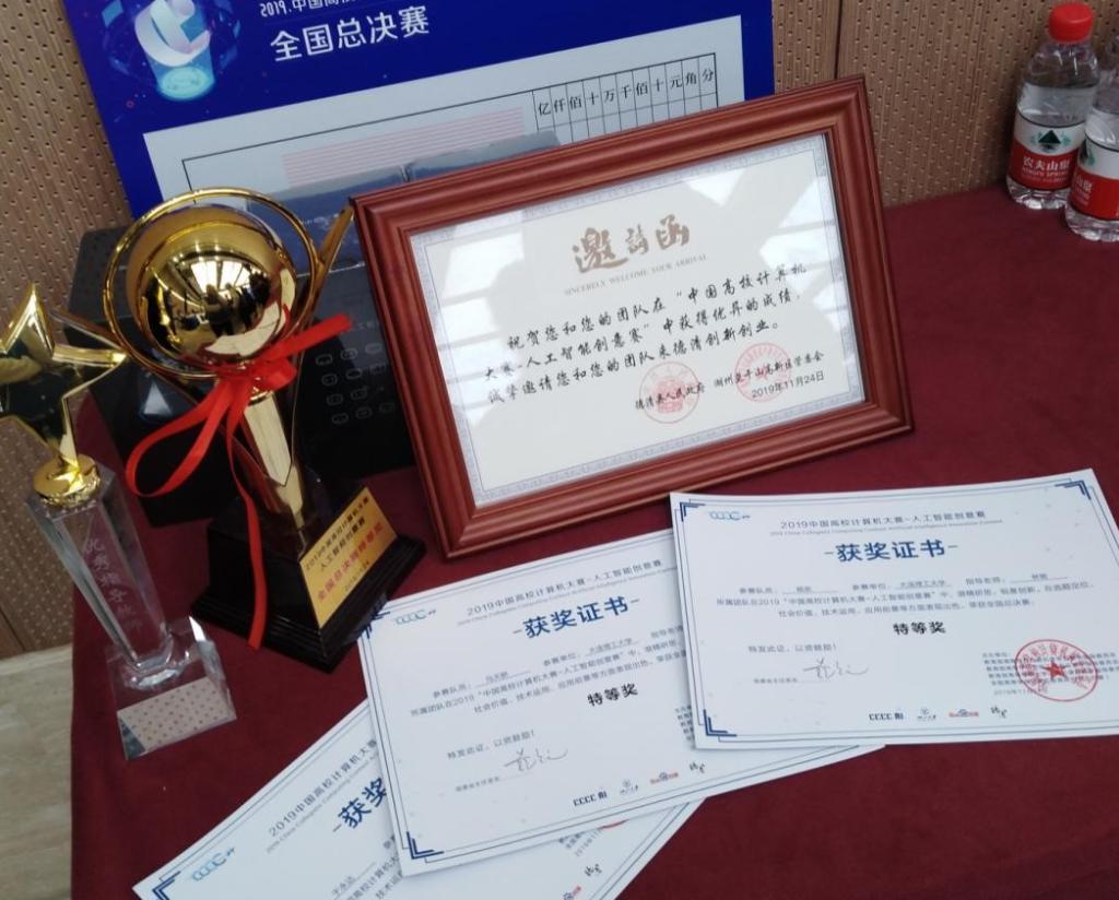 大工软件学院斩获中国计算机大赛_大学规划书