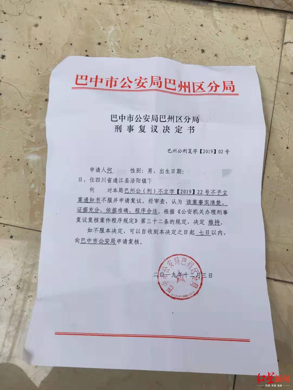 12月3日,不予立案复议结果。