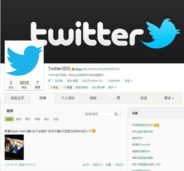 微博上有一个账号貌似是推特微博账号.
