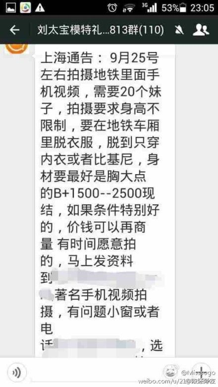 秀系恶炒恰是托星辉国际模特招聘上海夜场酒吧招聘上海地铁孬男
