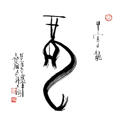 韩志强介绍十二生肖的甲骨文字还体现图片