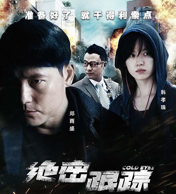 政治|韩国电影《隐藏追踪》中画画的翻拍电影韩国一部关于绝命的影评图片