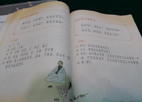 上海一年级教材启用传统文化技法诵读历史,对v年级经典小论文写作新生图片