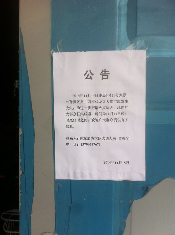 山西太原义井村伏龙寺一仿古木结构建筑发生火灾