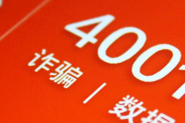 400电�_12月3日,江苏省公安厅刑侦局向媒体通报多起冒用企业400电话