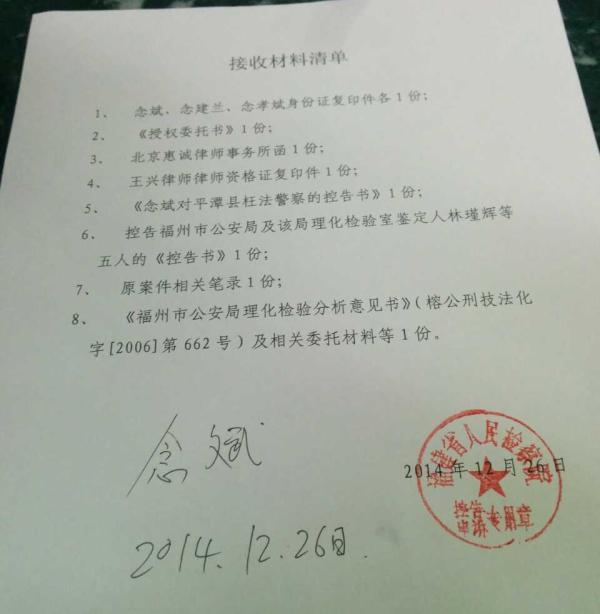 念斌向检方控告7名办案,检验警察,要求对其违法办案追图片