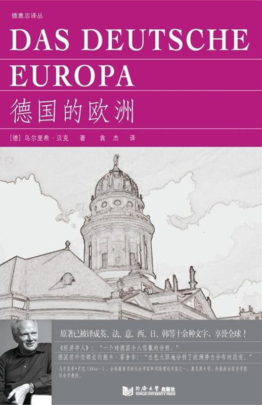 贝克的理论和著作在国内多有介绍出版,去年由同济大学出版社出版的《德国的欧洲:危机下新的势力分布图》是贝克生前在中国国内出版的最后一本作品。这本小册子是贝克在风险社会理论框架基础上,从欧元危机如何撕裂而又整合欧洲、德国的欧洲如何形成和欧洲的社会契约三个方面,着重讨论了下列几个问题:1.