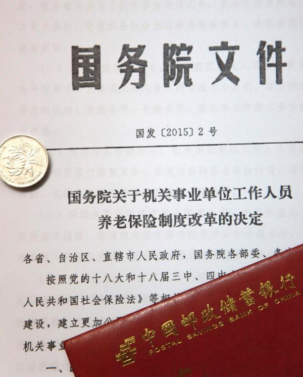 国务院日前宣布《关于机关事业单位任务人员养老保险制度革新的决定》
