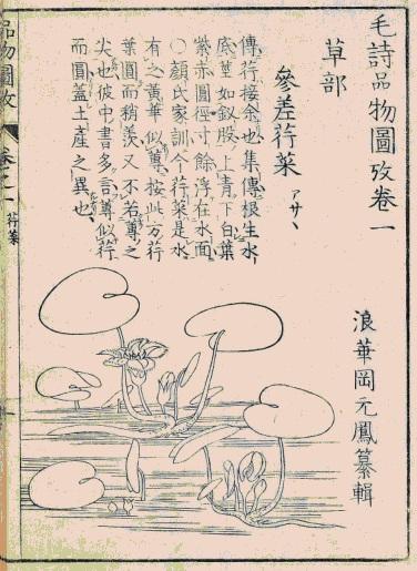 日本皇室图书馆《诗经图》首次公开:是古人的十万个为什么