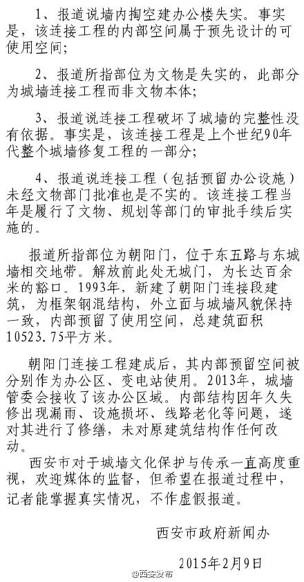 香港马会资料铁算盘:西安市政府回应掏挖古城墙建办公楼称未对原结构作任何改动