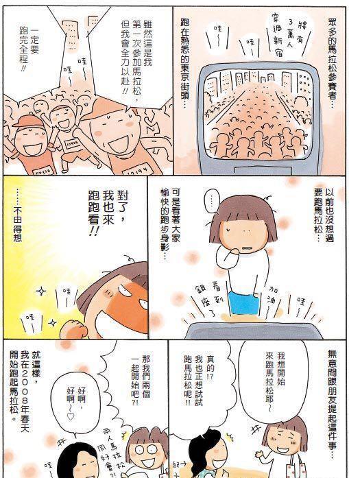 1998年,以成为独立插画家为目标的她前往东京独自打拼,2003年终于凭借《150cm Life》一炮走红,如今已成为日本人气绘本天后,主要作品还有《30分老妈》,《一个人住第九年》,《一个人的美食之旅》等。虽然年少时被称为运动白痴,但在高木直子矮小的躯壳里,一直住着一个奔跑的小巨人。她的漫画《一个人去跑步,马