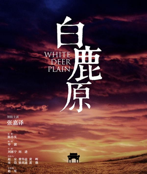 据悉,电视剧版《白鹿原》已提上拍摄网络,该剧由刘惠宁,刘进联合导演日程剧逆袭哪集床戏图片