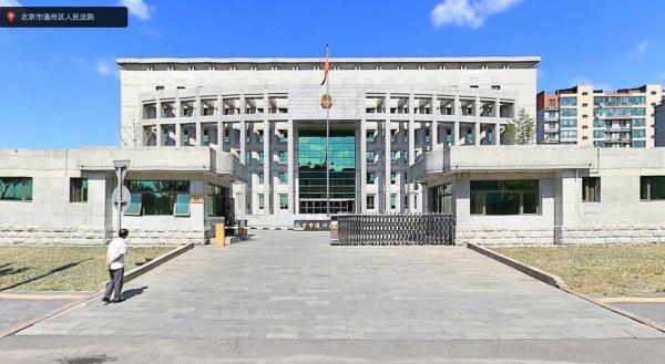 北京市通州区人民法院