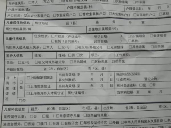 """幼儿园预发的""""上海市小学入学信息登记表"""