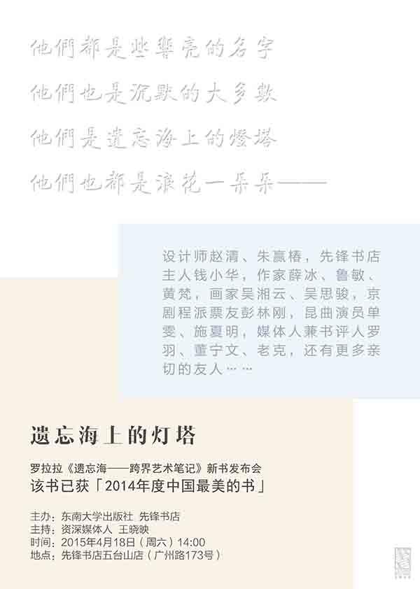 南京|遗忘海上的灯塔——《遗忘海---跨界艺术笔记》