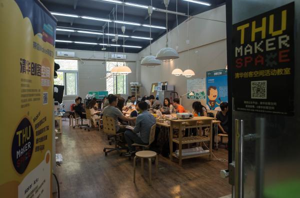 清华大学创客空间活动教室