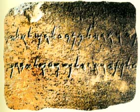 文字传播的丝绸之路 满文是从地中海传过来的图片