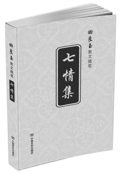 """回良玉散文随笔《七情集》出版,收录7文均以""""情""""为题"""