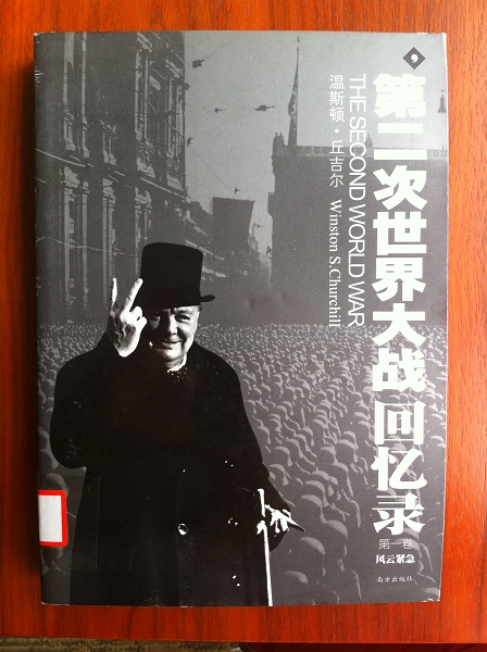 《第二次世界大战回忆录》