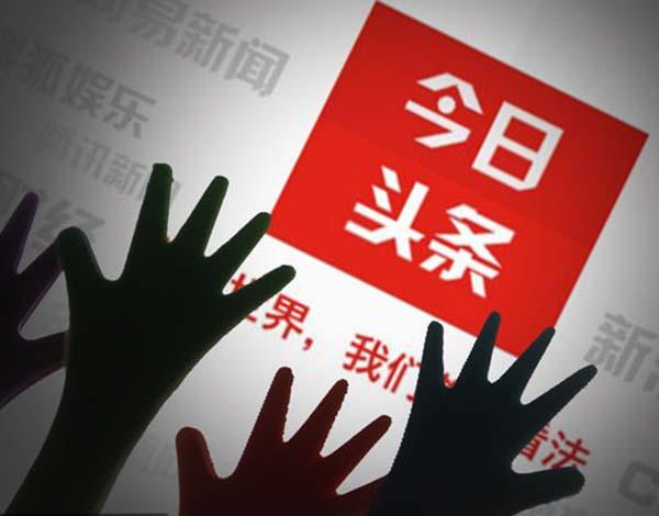今日头条麻烦不断,搜狐腾讯已停止与其合作