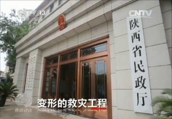 陕西民政厅六千万福彩公益金盖楼,厅级干部经