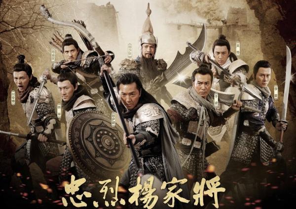 私家历史  电影《忠烈杨家将》.