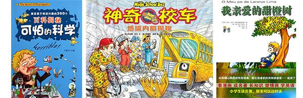 3)《神奇校车》(阅读版);4)《可怕的科学》;5)《哈利波特(精装本)》图片