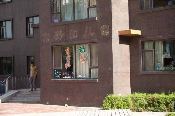 吉林市吉纤幼儿园窗户玻璃被砸