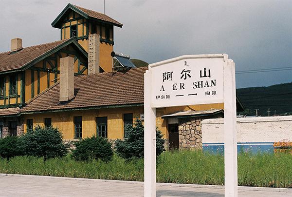 中国最美的火车站 阿尔山站