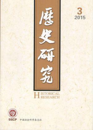 """权威核心期刊《历史研究》推出""""历史虚无主义"""