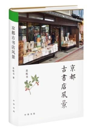 京都的古书店 - 海交史 - 3