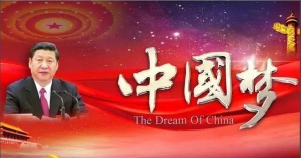 一、实现中华民族伟大复兴的中国梦   每个人都有理想和追求,都有自己的梦想。现在,大家都在讨论中国梦,我以为,实现中华民族伟大复兴,就是中华民族近代以来最伟大的梦想。这个梦想,凝聚了几代中国人的夙愿,体现了中华民族和中国人民的整体利益,是每一个中华儿女的共同期盼。——习近平,在参观《复兴之路》展览时的讲话,2012年11月29日   实现全面建成小康社会、建成富强民主文明和谐的社会主义现代化国家的奋斗目标,实现中华民族伟大复兴的中国梦,就是要实现国家富强、民族振兴、人民幸福,