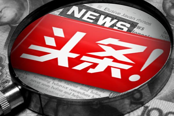头条资讯_搜狐诉今日头条侵权未审,今日头条反诉搜狐诋毁