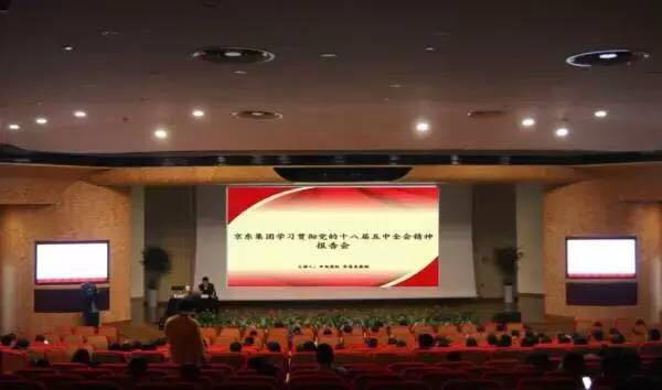 互联网公司里的党委会:京东组织党员学习十八届五中