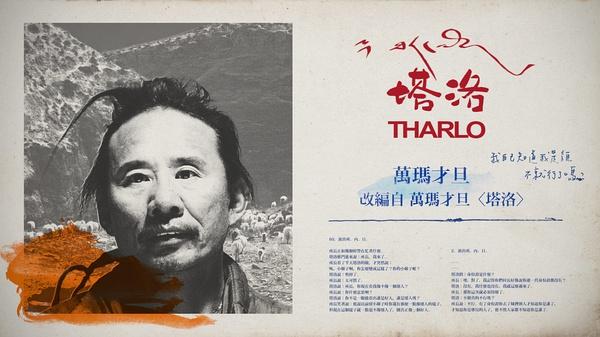 藏族电影塔洛图片