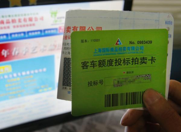 政府指定的唯一机动车额度拍卖商. 上海青年报-东方IC 图-上海车牌高清图片