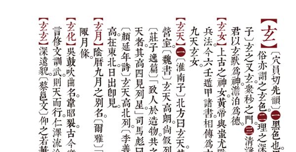 康熙字典 为什么又流行起来