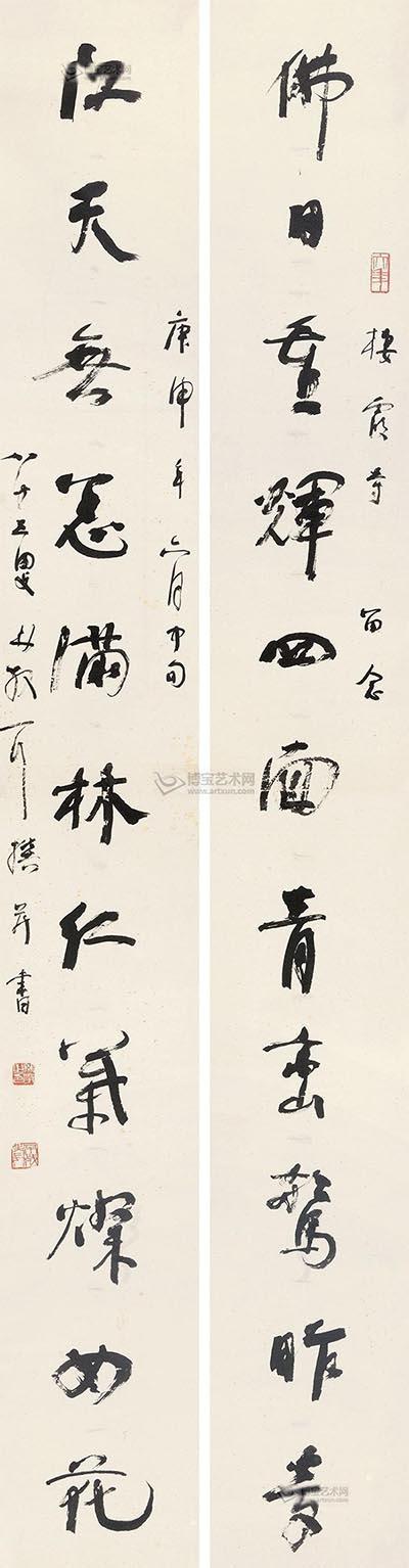 北京拍卖会上的林散之《草书十一言联》以644万元成交.图片