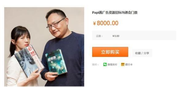 罗振宇操刀,papi酱将公开拍卖首条贴片广告图片