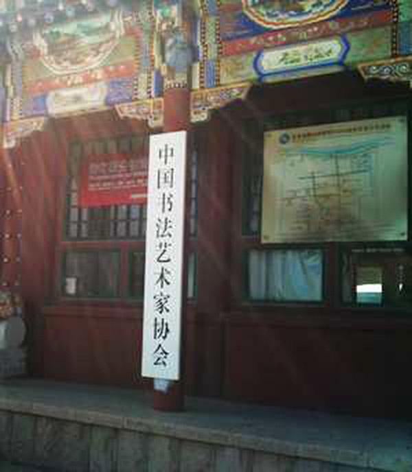 中国书法艺术家协会是什么?民政部:山寨社团!