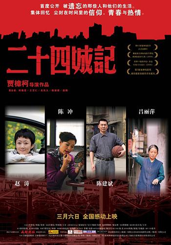 今年的戛纳电影节不带华语片玩了?