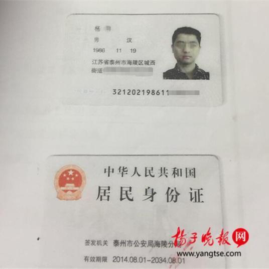 发现一名乘坐前往大连zh9474航班的男性旅客杨某所持身份证可疑,机场